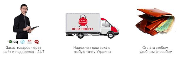 Доставка товаров по всей Украине - интернет-магазин Zippo